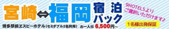 宮崎発☆福岡宿泊パック(高速乗合いバス利用)セミダブル利用なら、お一人様6,500円~♪