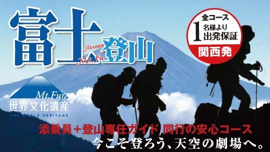 関西発バスで行く富士登山!
