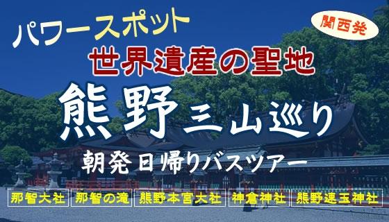 パワースポット!世界遺産の聖地〜熊野三山巡り〜朝発日帰りバスツアー