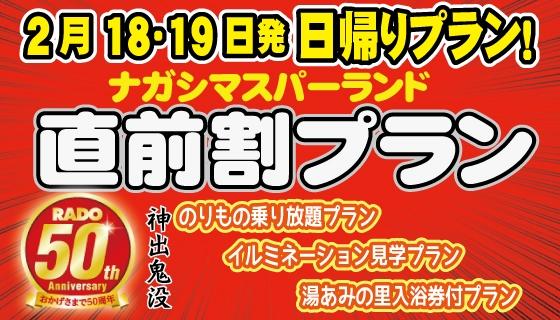 『50周年・直前割!』関西発ナガシマスパーランドバスツアー 2月18・19日が特別価格!