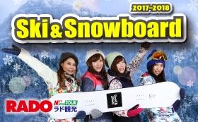 関西・九州発スキーツアーはコチラ!