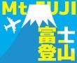 九州発着 富士登山