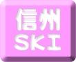 信州スキー&スノボ