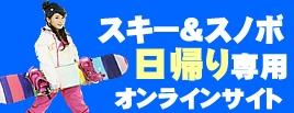 日帰りスキー&スノーボード専用サイト