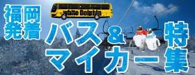 バスで行く!スキー&スノーボード