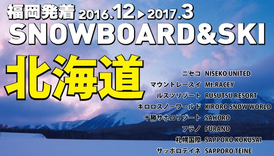 【福岡発】ANAで行く!北海道スキー