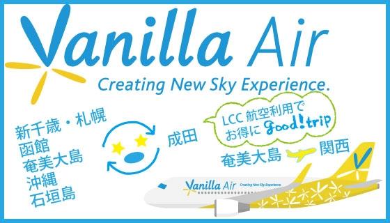 各地発着・Vanilla Air!