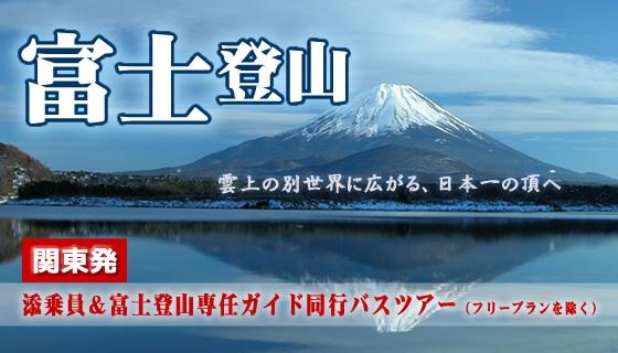 関東発バスで行く富士登山!