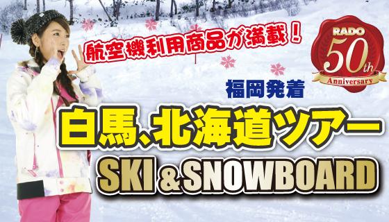 福岡発着 スキー・スノボ