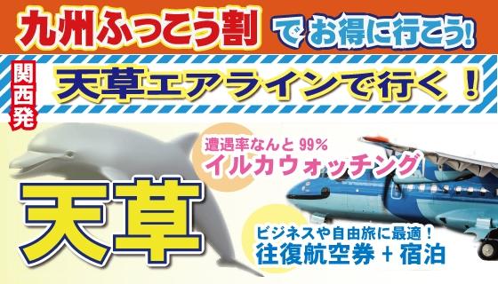 売切れ御免!【九州ふっこう割】関西発・天草宿泊プラン!