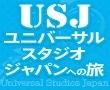 USJへの旅