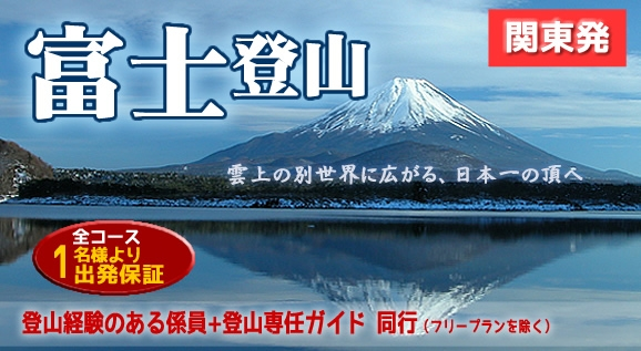 世界遺産に挑戦!!関東発『富士登山バスツアー』販売開始♪