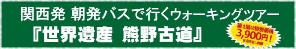 朝発バスで行く熊野古道ウォーキングツアー 夏!