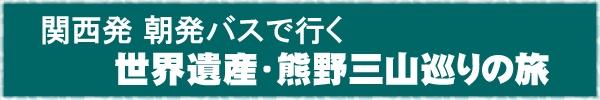 世界遺産・熊野三山巡りの旅