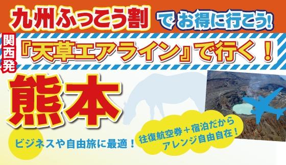 売切れ御免!【九州ふっこう割】関西発・熊本宿泊パック! ビジネスに観光に♪