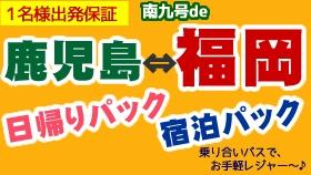 南九号で鹿児島⇔福岡がお手軽に!