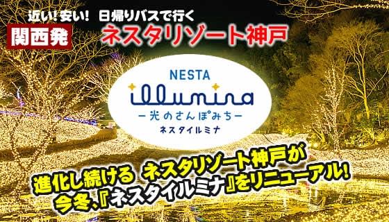 新企画!ネスタリゾート神戸『ネスタイルミナ』日帰りバスツアー