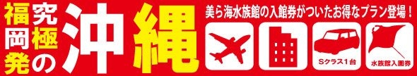 特典満載!究極の沖縄