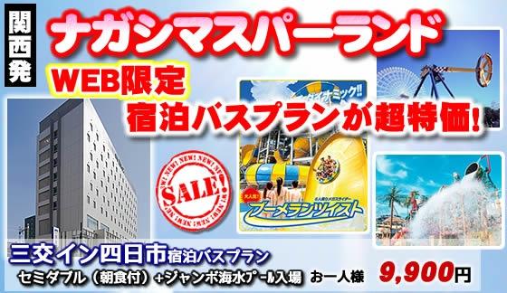 ナガスパ!『三交イン四日市駅前』宿泊バスプラン 9,900円!