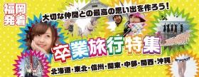【福岡発着】卒業旅行特集