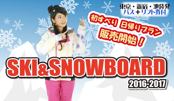 初すべり!日帰りバスプランSKI&SNOWBOARD 販売中!