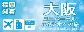 福岡発着・ユニバーサルスタジオジャパンへの旅