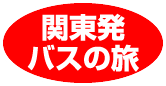 関東発バスの旅