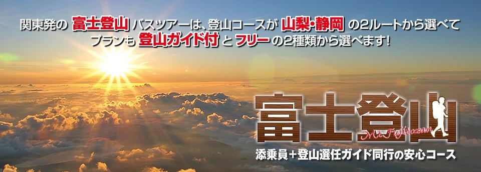 バスで行く富士登山バスツアー