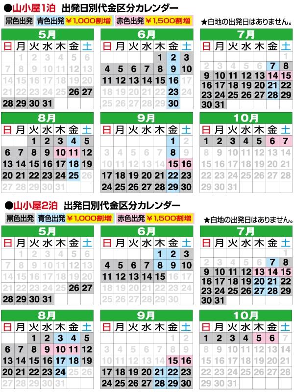 夜発バスで行く山小屋宿泊尾瀬 鳩待峠入山コース出発日カレンダー
