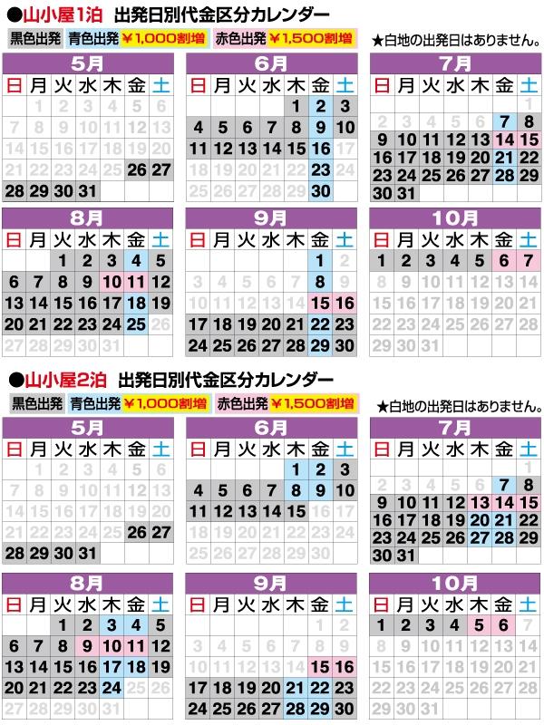 夜発バスで行く山小屋宿泊尾瀬 大清水入山コース出発日カレンダー