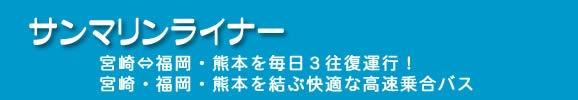 高速乗り合いバス『サンマリンライナー』で<br>宮崎⇔福岡がお得に!