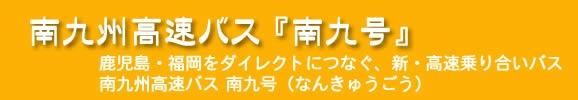 鹿児島⇔福岡をダイレクトにつなぐ、新高速乗り合いバス『南九号』