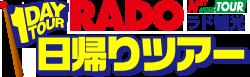 関西・九州発の国内ツアーをお探しならラド観光