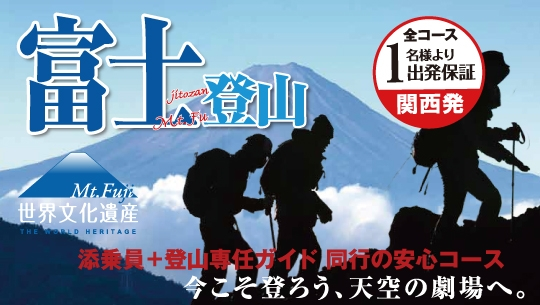 関西発富士登山