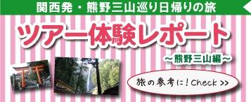 熊野三山巡り日帰りバスツアー体験レポートはこちらをチェック!