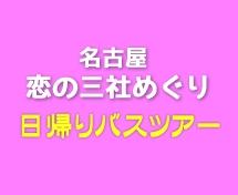 名古屋恋の三社巡り★日帰りバス