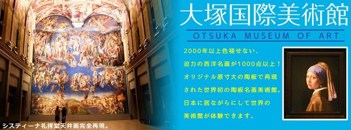 大塚国際美術館★日帰りバスツアー