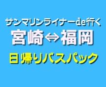 宮崎⇔福岡『サンマリンライナーde日帰りバスプラン』