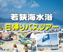 若狭海水浴★日帰りバスツアー