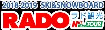 ラド観光で行く2016-2017格安スキーツアー&スノーボードツアー総合サイト