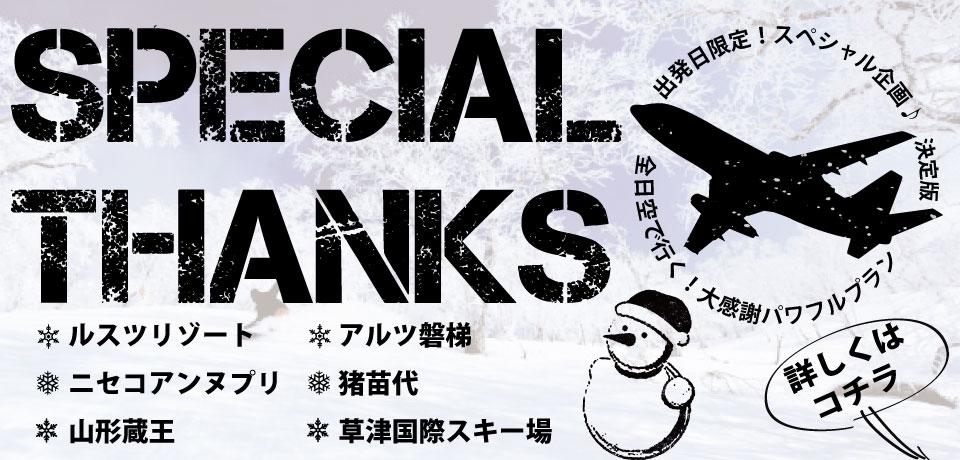 【全日空利用】SP企画!日程限定大感謝プラン