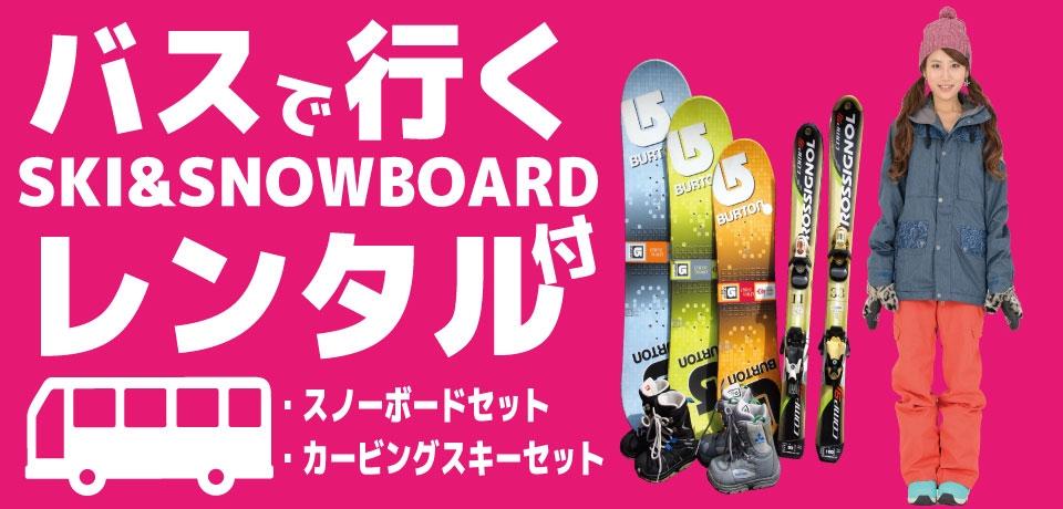 【バススキー】レンタル付特別スペシャル