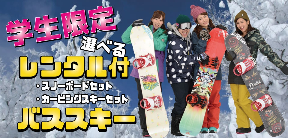 【バススキー】学生限定レンタル付スペシャル