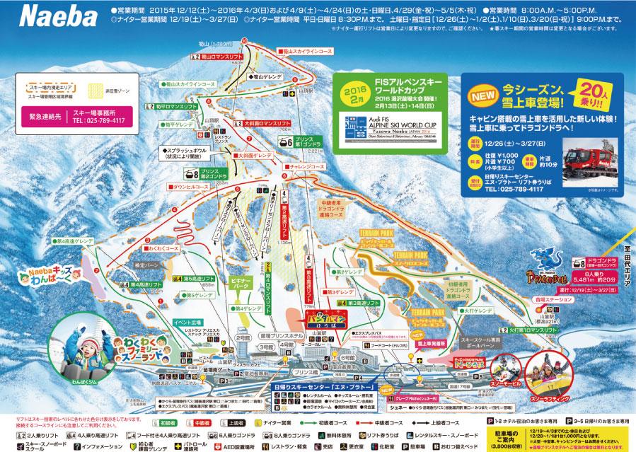 苗場スキー場/かぐらスキー場ゲレンデマップ