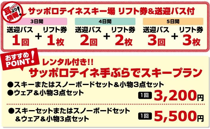 1名1室特集inサッポロテイネスキー場<br>ホテルマイステイズプレミア札幌パーク特典画像