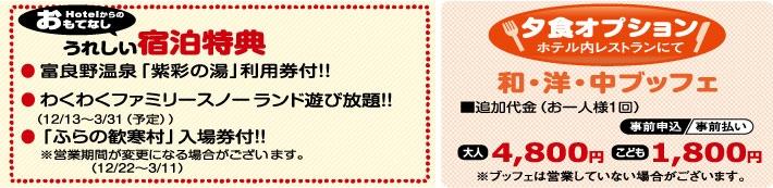 ラドおすすめフラノ★新富良野プリンスホテル特典画像