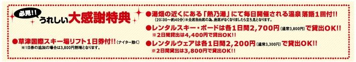 大感謝!日程限定スペシャル企画in草津国際スキー場特典画像