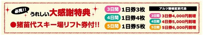 大感謝!スペシャル企画inアルツ磐梯&猪苗代特典画像