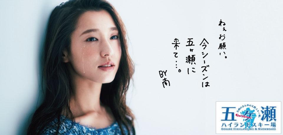 【バス利用】五ヶ瀬ハイランド特集
