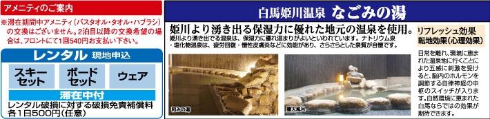 ラドおすすめ白馬五竜&47★ホテルアベスト白馬リゾート特典画像